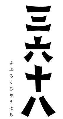 saburoku001
