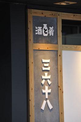 saburoku002